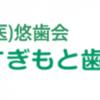 《予約可》 (医)悠歯会 すぎもと歯科クリニック(練馬区 | 石神井公園駅)の口コミ